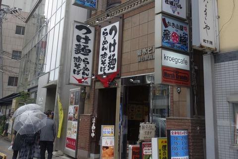 たまに行くならこんな店 仙台駅チカで大人気のラーメン&まぜそば&つけ麺店「麺屋政宗」はツルッとした麺とパンチの効いたタレが美味しいまぜそばが楽しめます