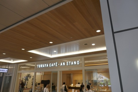 たまに行くならこんな店 今年も天然水カキ氷が登場した「トラヤカフェ・アン・スタンド 新宿店」で、和の美味しさに満ちたカキ氷を堪能!