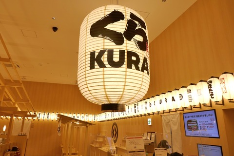 たまに行くならこんな店 21世紀の和和和感を感じる「くら寿司 浅草ROX店」で、コスパよく様々な回転寿司を食らう!