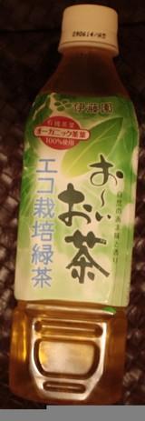 今日の飲み物 お~いお茶 有機茶葉100%使用エコ栽培緑茶