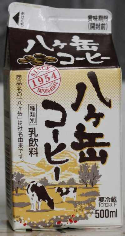 今日の飲み物 八ヶ岳コーヒー