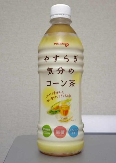 今日の飲み物 コーンと言えば大阪の地で大ブームを起こしたう◯こさんの事を思い出す「やすらぎ気分のコーン茶」