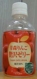 今日の飲み物 青森りんご贅沢ゼリー