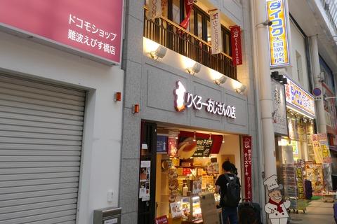 たまに行くならこんな店 最近リニューアルされた「りくろーおじさんの店 なんば本店」のイートインスペースで、パイとカスタードクリームとのコラボが楽しめる「サクパイ」を食す!