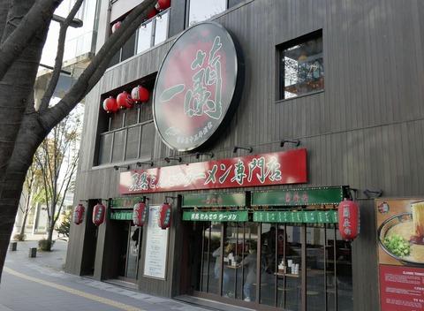 たまに行くならこんな店 24時間眠らない街「中洲」と同様に24時間戦うラーメン店「一蘭 中洲本店」で、朝ラーメンを食べてきました!