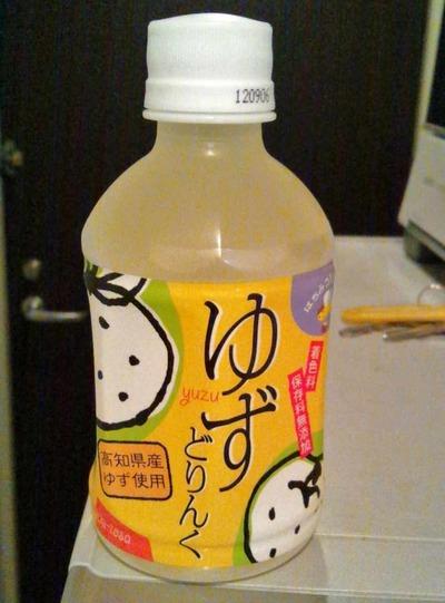 今日の飲み物 高知県産ゆず使用「ゆずどりんく」