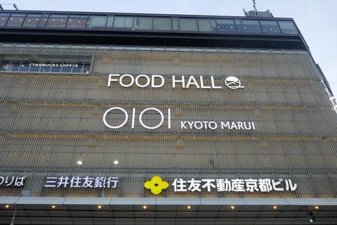 たまに行くならこんな店 京都・河原町で北陸の味を楽しむなら「もりもり寿司 四条河原町店」がオススメ!回転寿司のネタはどれもウマウマ!