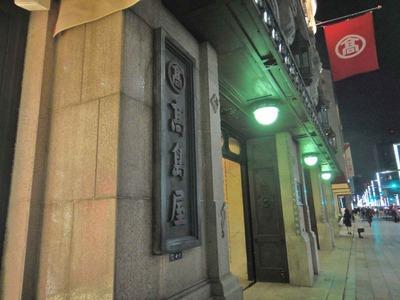 たまに行くならこんな店 世田谷区が本拠地!世田谷の名店の味を中央区で味わうなら「シニフィアン シニフィエ 日本橋高島屋店」