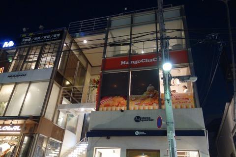 たまに行くならこんな店 台湾発のスイーツ店「マンゴーチャチャ」で、マンゴーを盛り合わせたカキ氷こと、「モテキ」を楽しみました