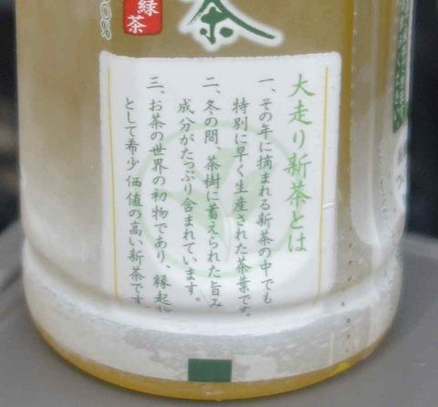 今日の飲み物 おーいお茶大走り新茶は風味良好で、急須で入れたようなのキャッチでお馴染みの綾鷹以上に急須で入れたような味わいですが、価格は300円とラグジュアリーな一品です。