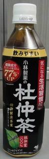 今日の飲み物 小林製薬の杜仲茶(2011年版)