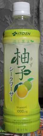今日の飲み物 柚子シークヮーサー