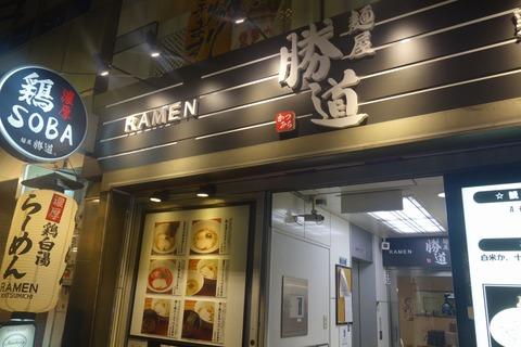 たまに行くならこんな店 西新宿エリアで鶏白湯系ラーメンが色々と楽しめる 「麺屋 勝道」で、上品な見た目の鶏白湯あっさりを食べてきました