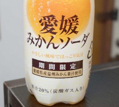 今日の飲み物 POMブランドのスパークリングみかんな「愛媛みかんソーダ」は、飲みやすいみかんソーダを探している方にオススメです。