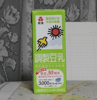 今日の飲み物 調整豆乳契約栽培丸大豆使用