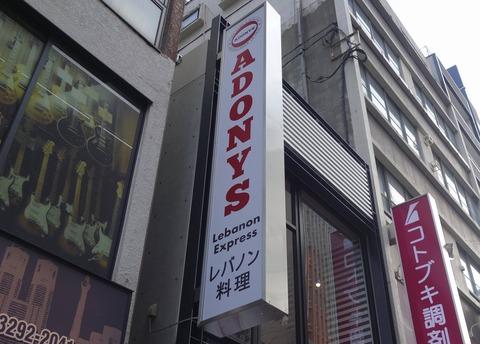 たまに行くならこんな店 レバノン料理店「ADONYS TOKYO」で、1皿でお店の料理を網羅する「イブニングプレート」を食べてきました
