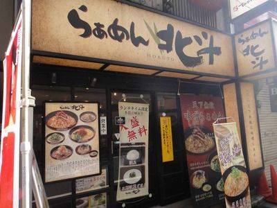 たまに行くならこんな店 ラーメン北斗新橋店