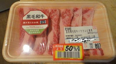 たまに買うならこんな商品 鹿児島県産黒毛和牛(バラカルビ)