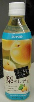 今日の飲み物 梨のしずく素のままつくり