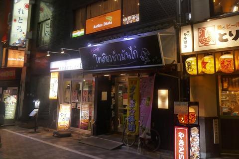 たまに行くならこんな店 ぷりぷりとした茹で鶏肉とクリスピーな揚げ鶏がコラボした上に、鶏肉の旨味たっぷり!なご飯が美味い「Mixカオマンガイ」を「東京カオマンガイ」で食す