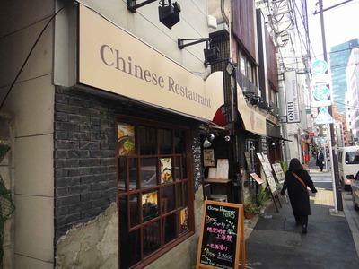 たまに行くならこんな店 上海の田子坊にありそうな小洒落た雰囲気な「Chinese Restaurant Hiro」は痺れる辛さの麻婆豆腐がぐう旨です