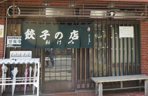 たまに行くならこんな店 飯田橋駅チカでミシュランビブグルマンの味が楽しめる「餃子の店 おけい」で、餡の風味が濃い目な餃子と麺がふとましい焼きそばを食す!