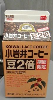 今日の飲み物 小岩井コーヒー豆2倍期間限定