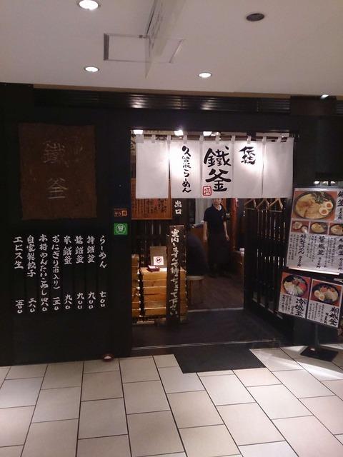 あの日行ったこんな店 六本木ヒルズノースタワーにあった「鐵釜六本木店」では、都内では珍しい久留米ラーメンが楽しめました