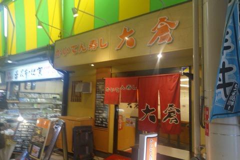 たまに行くならこんな店 金沢市内で最も活気があるような気がする近江町にある「かいてん寿し 大倉」は、今のところ金沢市で一番美味しい回転寿司かもと思ったお店です