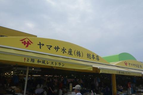 たまに行くならこんな店 那珂湊港チカで季節ごとに旬の食材がサクッと楽しめる「ヤマサ水産総本店」で、新鮮なムラサキウニを堪能!