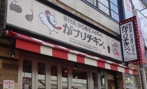 たまに行くならこんな店 高田馬場駅チカな「がブリチキン。 高田馬場店 」で、鶏ウメェ熱々カレーランチメニューを食す!