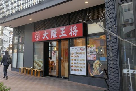 たまに行くならこんな店 柏駅近くにある「大阪王将 柏店」で、手軽にすぐ美味しいクイックメニューを色々と食べてきました!