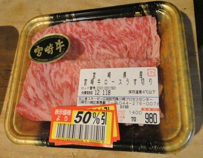 たまに買うならこんな商品 宮崎牛(ロース)