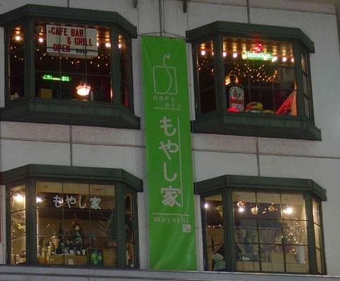 たまに行くならこんな店 刺身のツマの様にもやしが色々な所に見え隠れする渋谷スペイン坂直上の「もやし家」はもやし要素抜きにしても料理が旨いビストロ的に使えるお店です。