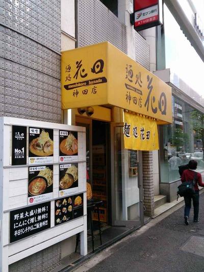 たまに行くならこんな店 あっさりなのにドロっと濃厚系な味噌ラーメンが美味しい「花田神田店」は野菜増し!ニンニク増し!少ご飯追加!平日ランチタイムは全て無料です。
