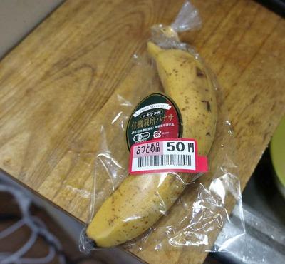 たまに買うならこんな商品 麻薬戦争で揺れるメキシコで栽培された「有機栽培バナナ」は中々濃厚な味わいで台湾バナナの代用になるかも?