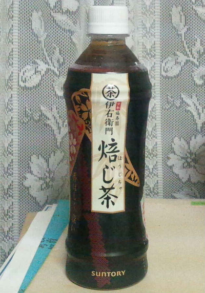 今日の飲み物 香ばしく残暑厳しいこの時期に後味さっぱり美味い2012年秋版「伊右衛門焙じ茶」