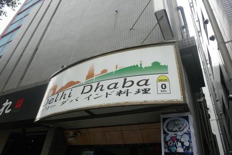 たまに行くならこんな店 インド人街な西葛西駅近くにある「デリーダバ」で、カリー&タンドールランチを食す!