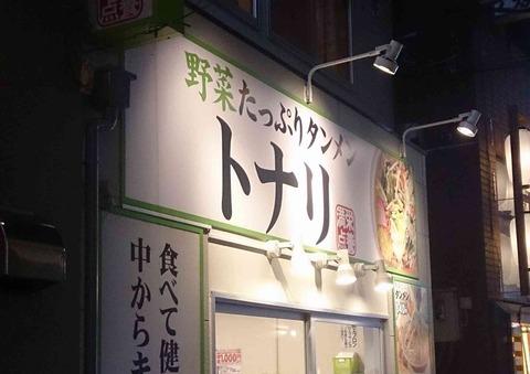 あの日行ったこんな店 ジャンキーラーメンの集う馬場の地で散った「トナリ高田馬場店」はシャキシャキ野菜と太麺との相性が良い事知ったお店でした