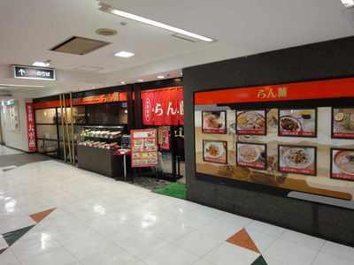 たまに行くならこんな店 中華麺処 らん蘭 熊本駅店
