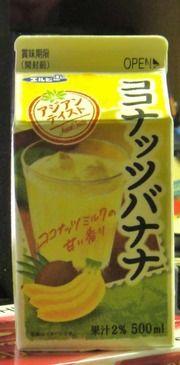 今日の飲み物 アジアンテイストココナッツバナナ