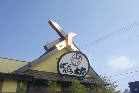 たまに行くならこんな店 ホスピタリティに定評のあるファミレスこと、ばんどう太郎を初体験したのは、高田の鉄橋駅近くの「ばんどう太郎 那珂湊店」でした
