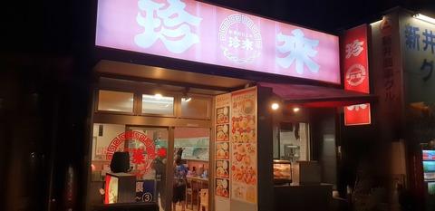 たまに行くならこんな店 最近リニューアルされたばかりの「珍来 六町店」で、皮厚めな餃子と油ギッシュなのに爽やかな風味が癖になるこってりラーメンを食す!