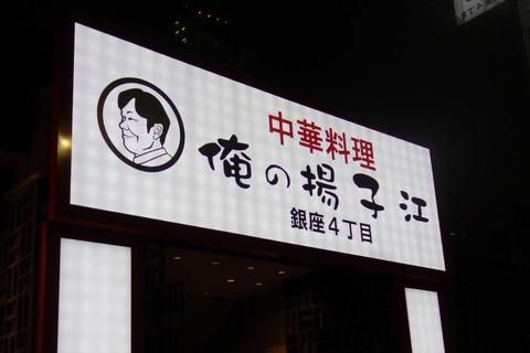 たまに行くならこんな店 東銀座駅チカな俺の揚子江銀座四丁目店でお洒落なガッツリ中華を堪能してきました