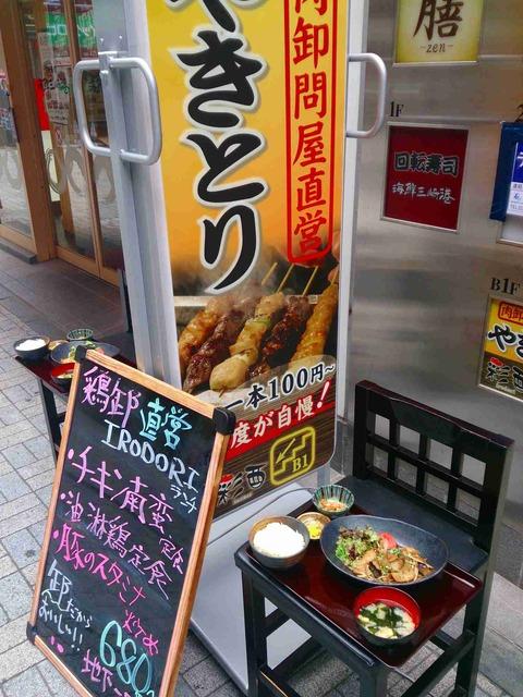 たまに行くならこんな店 神田西口商店街入口にある「彩酉」は、肉問屋が経営するお店とあって鶏ウメェランチが楽しめます