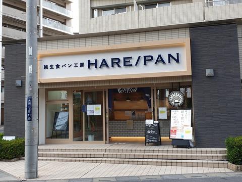 たまに行くならこんな店 埼玉県入間郡三芳町の勇者オススメの八潮駅近くの「ハレパン 八潮店」で、柔らかくて甘々な高級食パンを食す!
