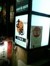 たまに行くならこんな店 道麺 -TAO MEN-