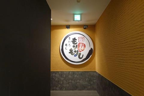 たまに行くならこんな店 手軽に北陸クオリティ寿しが楽しめる「もりもり寿し 金沢駅前店」は、都内のグルメ系回転寿司店を凌駕したクオリティのお寿司が楽しめます