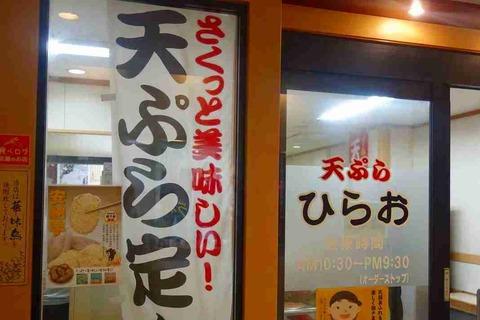 たまに行くならこんな店 美味しい揚げたて天ぷら定食が3桁台とコスパMaxmumな天ぷらひらお天神店はぜひ関東に支店が欲しくなるお店でした