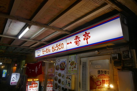 たまに行くならこんな店 三島駅前にある「一番亭 三島駅前店」で、柔らか食感かつ野菜の美味しさを活かした餃子メインの定食を食す!